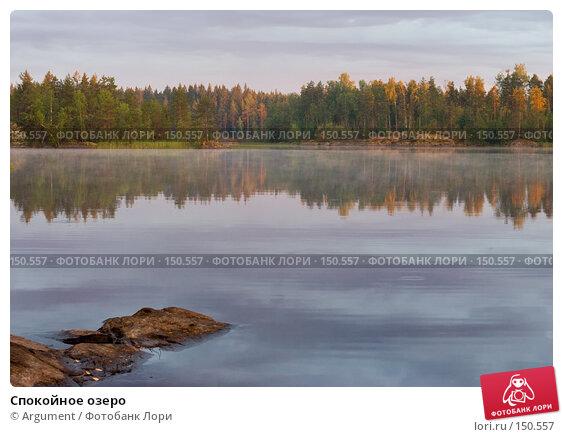 Спокойное озеро, фото № 150557, снято 16 июля 2006 г. (c) Argument / Фотобанк Лори