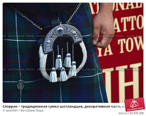 Купить «Спорран – традиционная сумка шотландцев, декоративная часть национального костюма», эксклюзивное фото № 23476309, снято 2 сентября 2016 г. (c) lana1501 / Фотобанк Лори