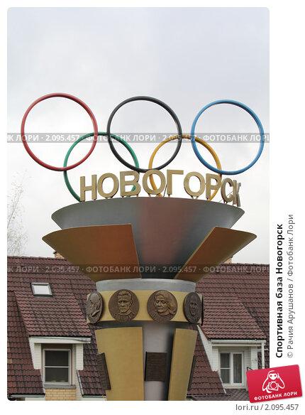 Купить «Спортивная база Новогорск», фото № 2095457, снято 30 октября 2010 г. (c) Рачия Арушанов / Фотобанк Лори