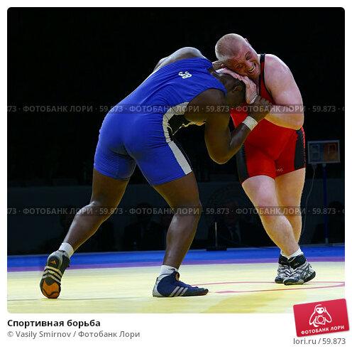 Купить «Спортивная борьба», фото № 59873, снято 18 марта 2018 г. (c) Vasily Smirnov / Фотобанк Лори