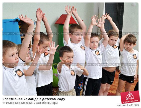 Купить «Спортивная команда в детском саду», фото № 2491349, снято 15 апреля 2011 г. (c) Федор Королевский / Фотобанк Лори