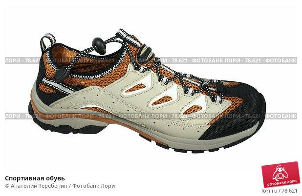 Спортивная обувь, фото № 78621, снято 29 августа 2007 г. (c) Анатолий Теребенин / Фотобанк Лори