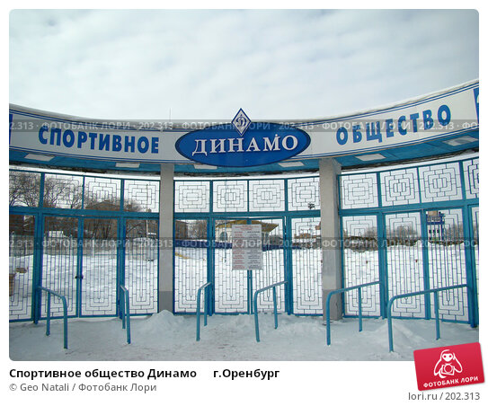 Спортивное общество Динамо      г.Оренбург, фото № 202313, снято 11 февраля 2007 г. (c) Geo Natali / Фотобанк Лори