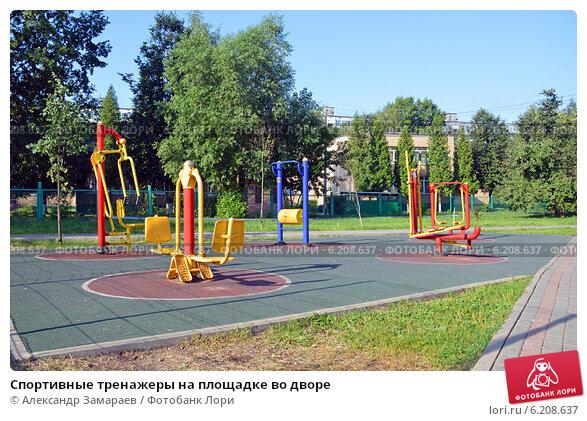 Купить «Спортивные тренажеры на площадке во дворе», фото № 6208637, снято 17 июля 2014 г. (c) Александр Замараев / Фотобанк Лори