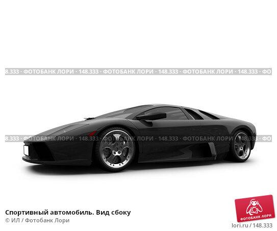 Спортивный автомобиль. Вид сбоку, иллюстрация № 148333 (c) ИЛ / Фотобанк Лори