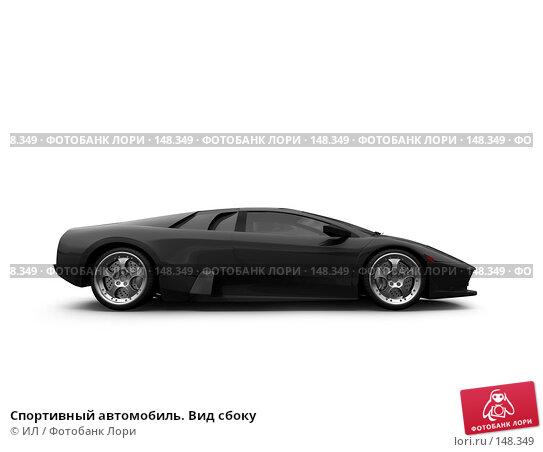 Спортивный автомобиль. Вид сбоку, иллюстрация № 148349 (c) ИЛ / Фотобанк Лори
