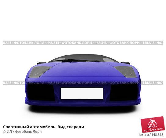 Купить «Спортивный автомобиль. Вид спереди», иллюстрация № 148313 (c) ИЛ / Фотобанк Лори