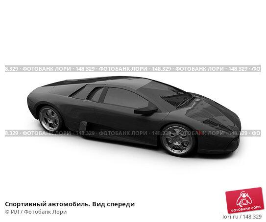 Спортивный автомобиль. Вид спереди, иллюстрация № 148329 (c) ИЛ / Фотобанк Лори