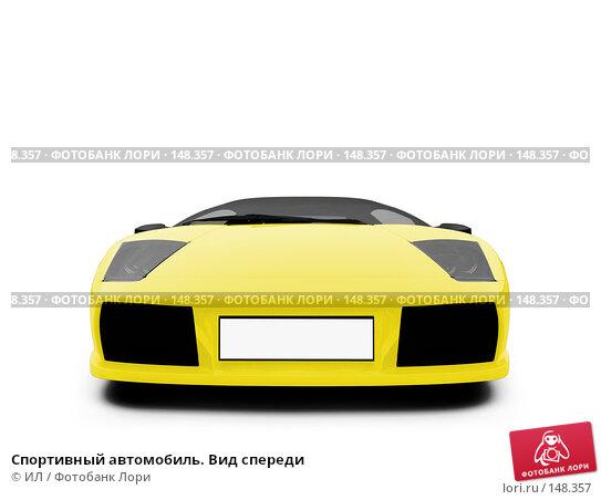 Спортивный автомобиль. Вид спереди, иллюстрация № 148357 (c) ИЛ / Фотобанк Лори