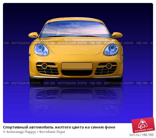 Спортивный автомобиль желтого цвета на синем фоне, фото № 188189, снято 8 сентября 2007 г. (c) Александр Паррус / Фотобанк Лори