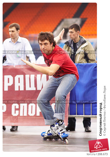 Спортивный город, фото № 208673, снято 9 февраля 2008 г. (c) Сергей Плотко / Фотобанк Лори