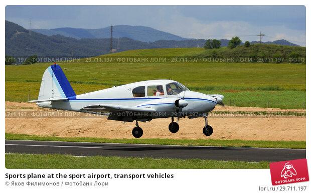 Купить «Sports plane at the sport airport, transport vehicles», фото № 29711197, снято 20 мая 2018 г. (c) Яков Филимонов / Фотобанк Лори