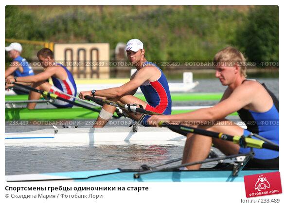 Спортсмены гребцы одиночники на старте, фото № 233489, снято 5 июля 2007 г. (c) Скалдина Мария / Фотобанк Лори