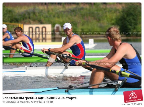 Спортсмены гребцы одиночники на старте, фото № 233493, снято 5 июля 2007 г. (c) Скалдина Мария / Фотобанк Лори