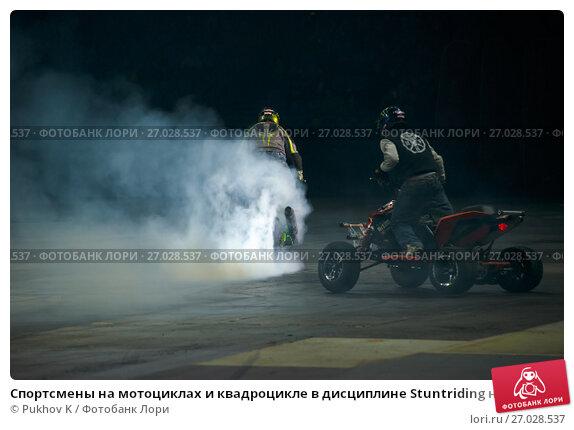 Купить «Спортсмены на мотоциклах и квадроцикле в дисциплине Stuntriding на 10 фестивале экстремальных видов спорта Прорыв в  спортивном комплексе Олимпийский», фото № 27028537, снято 1 апреля 2017 г. (c) Pukhov K / Фотобанк Лори