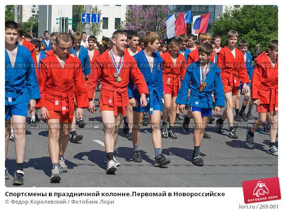 Спортсмены в праздничной колонне.Первомай в Новороссийске, фото № 269001, снято 1 мая 2008 г. (c) Федор Королевский / Фотобанк Лори