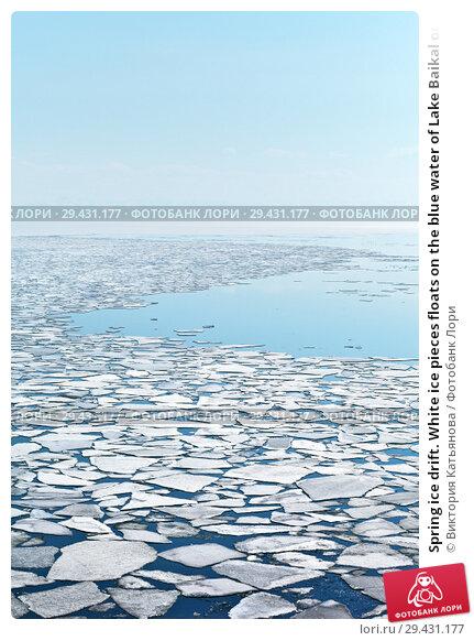 Купить «Spring ice drift. White ice pieces floats on the blue water of Lake Baikal on April day. Nature in the change of seasons. Natural background», фото № 29431177, снято 20 апреля 2014 г. (c) Виктория Катьянова / Фотобанк Лори