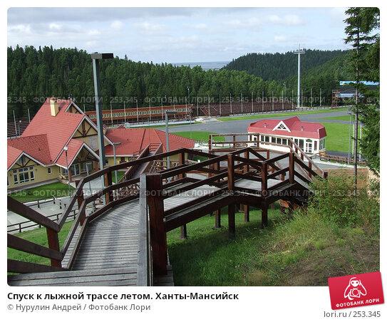 Спуск к лыжной трассе летом. Ханты-Мансийск, фото № 253345, снято 10 августа 2007 г. (c) Нурулин Андрей / Фотобанк Лори