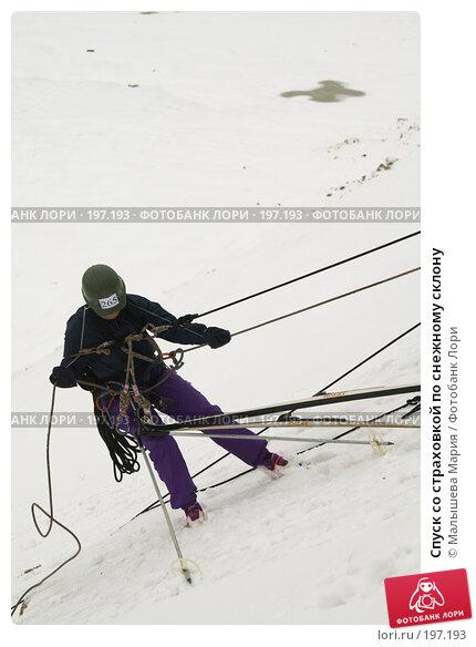 Спуск со страховкой по снежному склону, фото № 197193, снято 2 февраля 2008 г. (c) Малышева Мария / Фотобанк Лори
