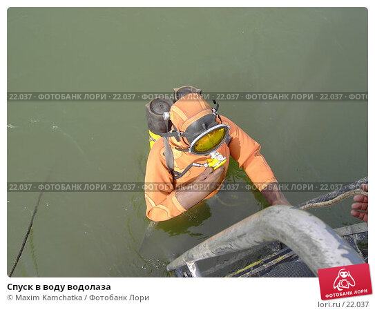Спуск в воду водолаза, фото № 22037, снято 20 августа 2006 г. (c) Maxim Kamchatka / Фотобанк Лори