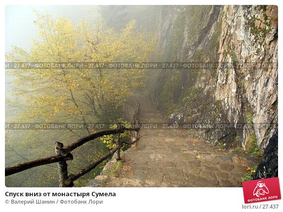 Спуск вниз от монастыря Сумела, фото № 27437, снято 27 октября 2006 г. (c) Валерий Шанин / Фотобанк Лори