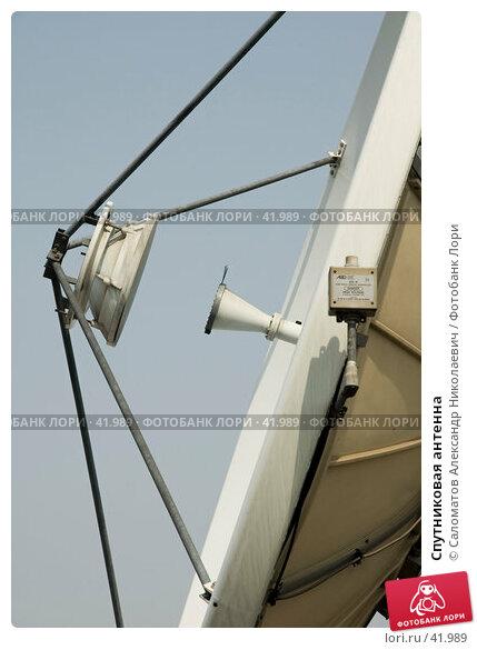 Спутниковая антенна, фото № 41989, снято 4 мая 2007 г. (c) Саломатов Александр Николаевич / Фотобанк Лори
