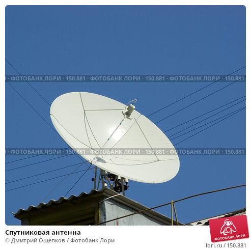 Спутниковая антенна, фото № 150881, снято 20 апреля 2007 г. (c) Дмитрий Ощепков / Фотобанк Лори