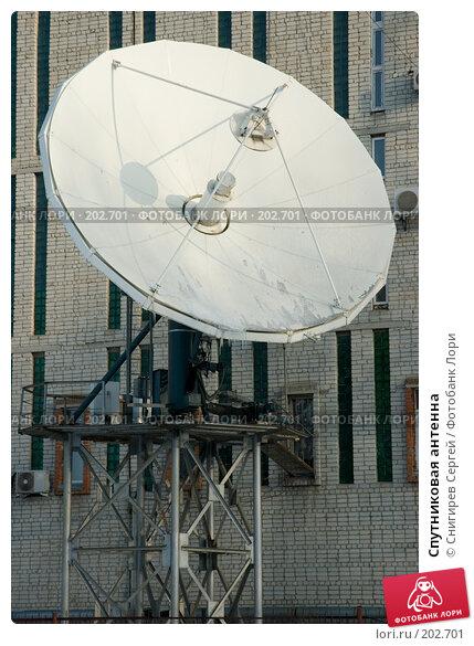 Спутниковая антенна, фото № 202701, снято 15 февраля 2008 г. (c) Снигирев Сергей / Фотобанк Лори