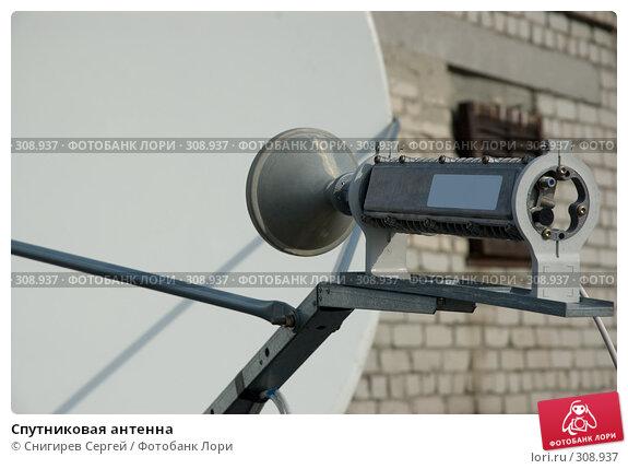 Спутниковая антенна, фото № 308937, снято 4 апреля 2008 г. (c) Снигирев Сергей / Фотобанк Лори