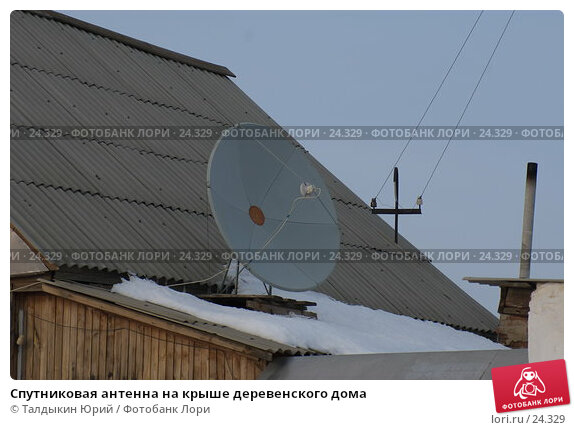 Купить «Спутниковая антенна на крыше деревенского дома», фото № 24329, снято 18 марта 2006 г. (c) Талдыкин Юрий / Фотобанк Лори