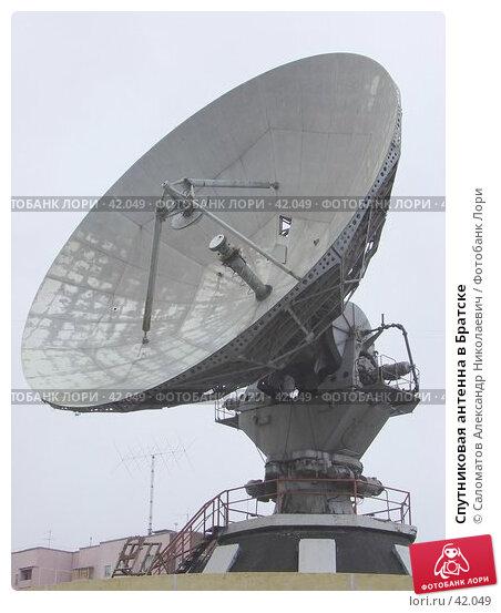 Спутниковая антенна в Братске, фото № 42049, снято 14 апреля 2004 г. (c) Саломатов Александр Николаевич / Фотобанк Лори