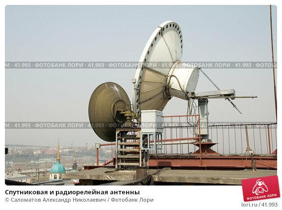 Купить «Спутниковая и радиорелейная антенны», фото № 41993, снято 4 мая 2007 г. (c) Саломатов Александр Николаевич / Фотобанк Лори
