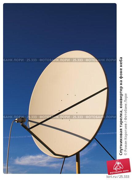 Спутниковая тарелка, конвертер на фоне неба, фото № 25333, снято 20 марта 2007 г. (c) Роман Коротаев / Фотобанк Лори