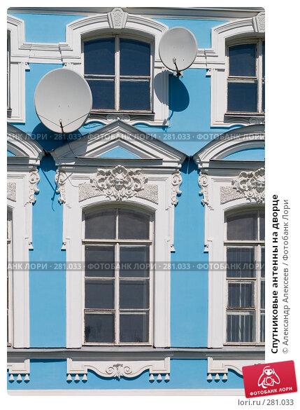 Спутниковые антенны на дворце, эксклюзивное фото № 281033, снято 11 мая 2008 г. (c) Александр Алексеев / Фотобанк Лори