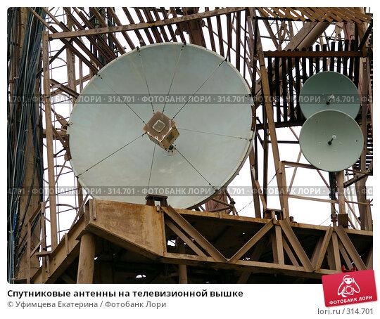 Спутниковые антенны на телевизионной вышке, фото № 314701, снято 23 августа 2017 г. (c) Уфимцева Екатерина / Фотобанк Лори