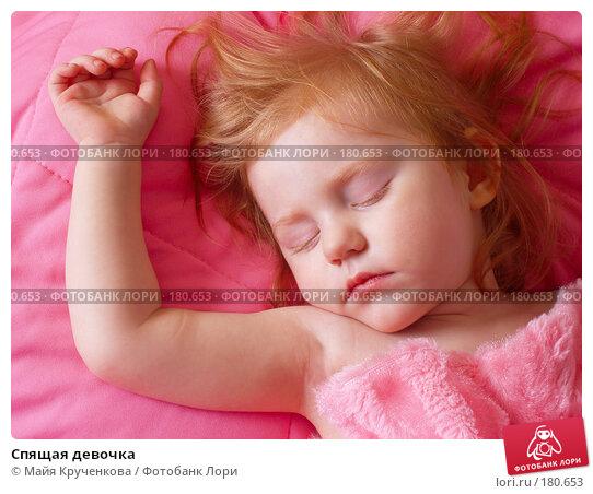 Спящая девочка, фото № 180653, снято 18 января 2008 г. (c) Майя Крученкова / Фотобанк Лори