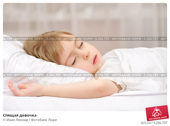 Спящая девочка, фото № 3256737, снято 22 января 2012 г. (c) Икан Леонид / Фотобанк Лори