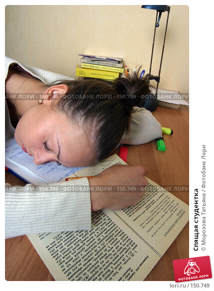 Спящая студентка, фото № 150749, снято 27 мая 2006 г. (c) Морозова Татьяна / Фотобанк Лори