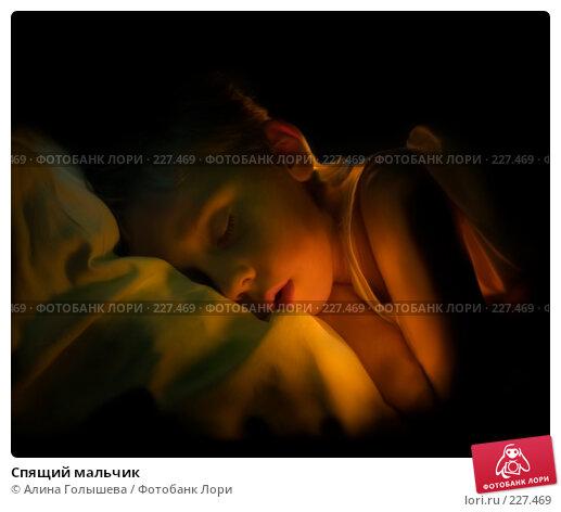 Спящий мальчик, эксклюзивное фото № 227469, снято 12 марта 2008 г. (c) Алина Голышева / Фотобанк Лори