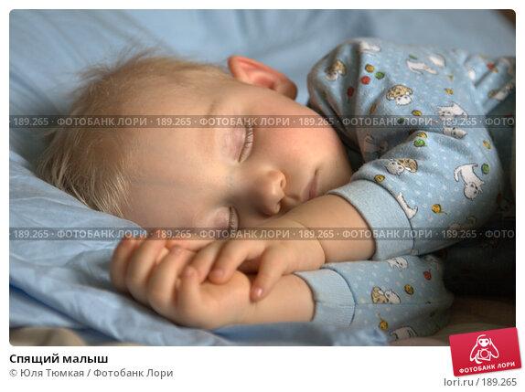 Купить «Спящий малыш», фото № 189265, снято 22 января 2008 г. (c) Юля Тюмкая / Фотобанк Лори