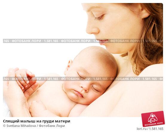 Купить «Спящий малыш на груди матери», фото № 1581165, снято 23 июня 2009 г. (c) Svetlana Mihailova / Фотобанк Лори