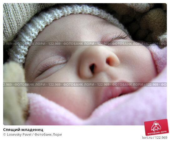 Спящий младенец, фото № 122969, снято 26 февраля 2005 г. (c) Losevsky Pavel / Фотобанк Лори