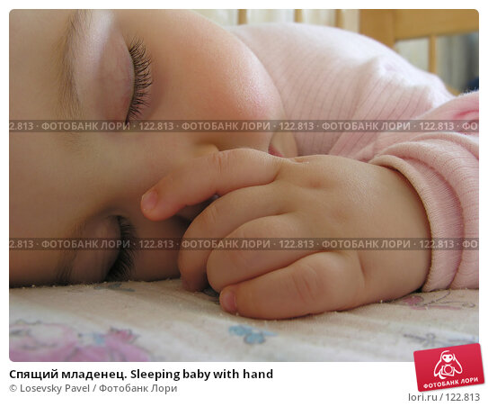 Спящий младенец. Sleeping baby with hand, фото № 122813, снято 20 октября 2005 г. (c) Losevsky Pavel / Фотобанк Лори