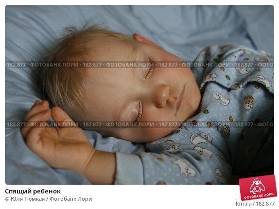 Спящий ребенок, фото № 182877, снято 22 января 2008 г. (c) Юля Тюмкая / Фотобанк Лори