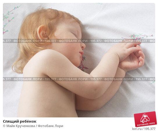 Спящий ребёнок, фото № 195377, снято 7 мая 2007 г. (c) Майя Крученкова / Фотобанк Лори