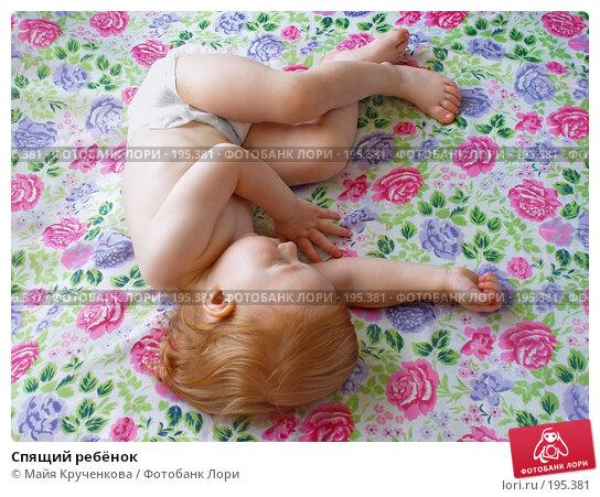 Спящий ребёнок, фото № 195381, снято 16 июля 2007 г. (c) Майя Крученкова / Фотобанк Лори