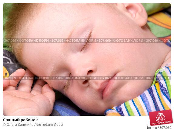 Спящий ребенок, фото № 307069, снято 4 мая 2008 г. (c) Ольга Сапегина / Фотобанк Лори