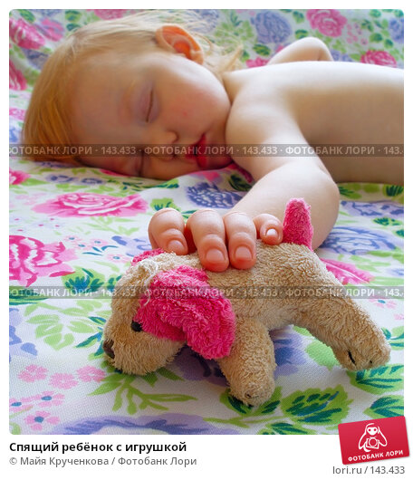 Спящий ребёнок с игрушкой, фото № 143433, снято 16 июля 2007 г. (c) Майя Крученкова / Фотобанк Лори