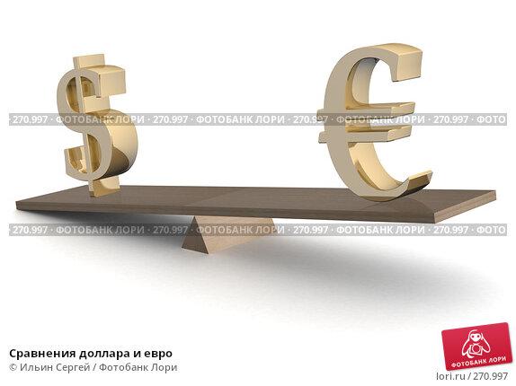 Сравнения доллара и евро, иллюстрация № 270997 (c) Ильин Сергей / Фотобанк Лори