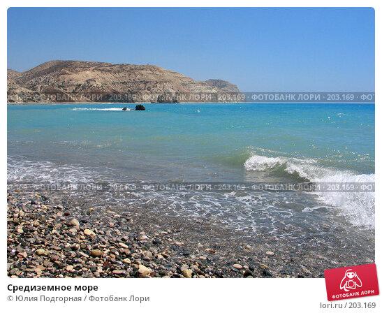 Средиземное море, фото № 203169, снято 9 августа 2006 г. (c) Юлия Селезнева / Фотобанк Лори